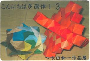 吹田氏展示_多面体3