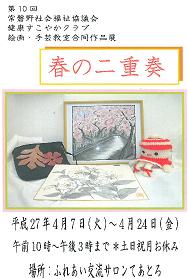 健康すこやかクラブ2 2015-04